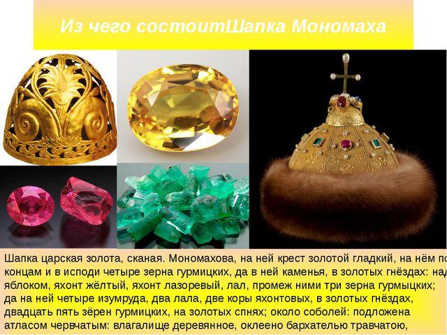 Из чего состоитШапка Мономаха Шапка царская золота, сканая. Мономахова, на не...