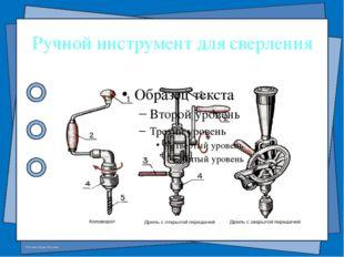 Ручной инструмент для сверления © Фокина Лидия Петровна
