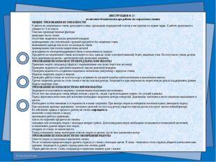 ИНСТРУКЦИЯ № 57 по технике безопасности при работе на сверлильном станке ОБЩ
