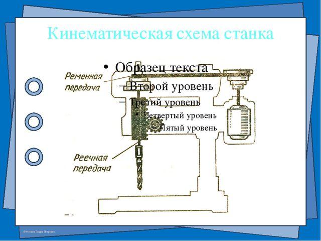 Кинематическая схема станка © Фокина Лидия Петровна
