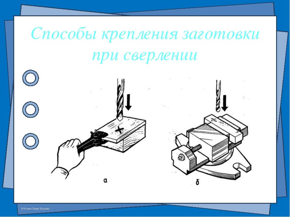 Способы крепления заготовки при сверлении © Фокина Лидия Петровна