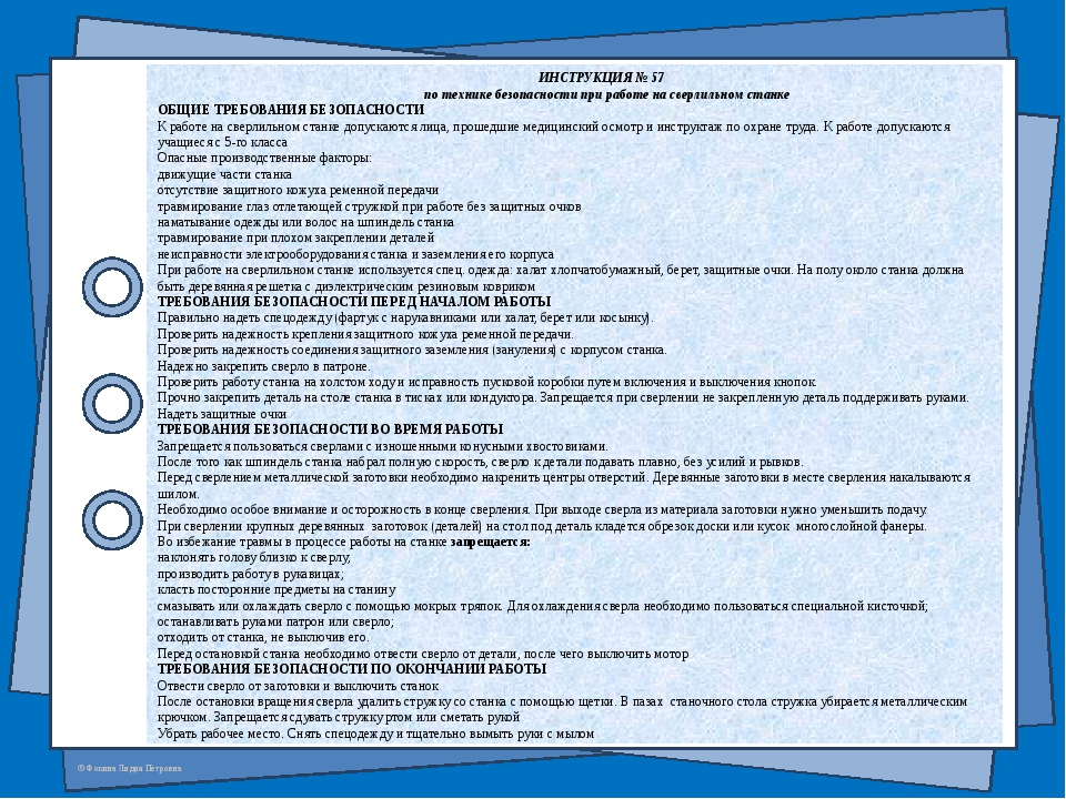 ИНСТРУКЦИЯ № 57 по технике безопасности при работе на сверлильном станке ОБЩ...