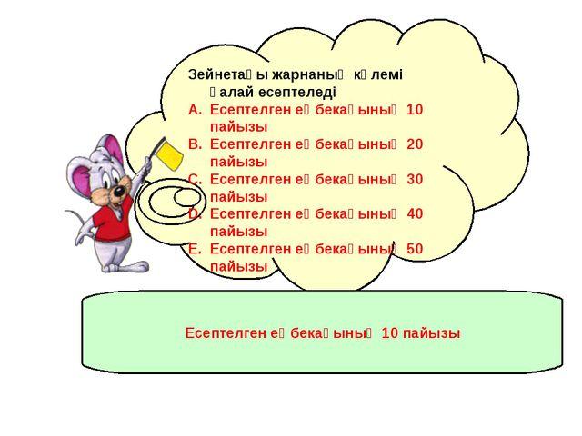 Зейнетақы жарнаның көлемі қалай есептеледі Есептелген еңбекақының 10 пайызы Е...