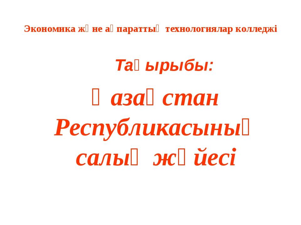 Экономика және ақпараттық технологиялар колледжі Тақырыбы: Қазақстан Республи...