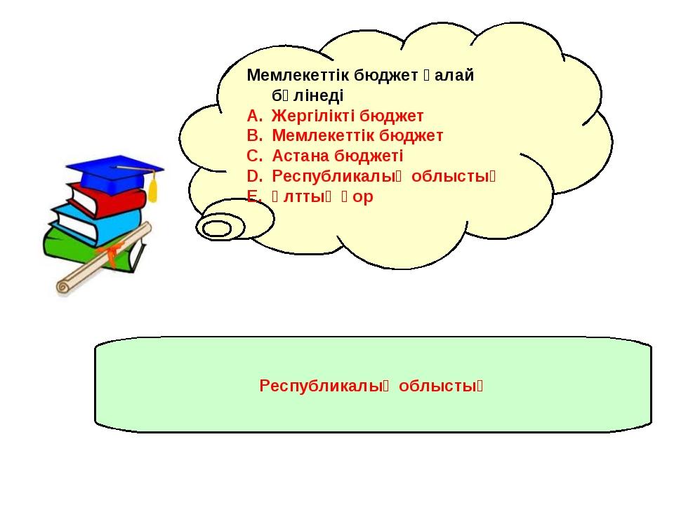 Мемлекеттік бюджет қалай бөлінеді Жергілікті бюджет Мемлекеттік бюджет Астана...