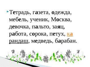 Тетрадь, газета, одежда, мебель, ученик, Москва, девочка, пальто, заяц, работ