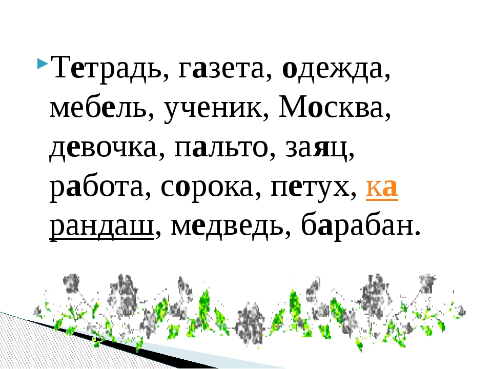 Тетрадь, газета, одежда, мебель, ученик, Москва, девочка, пальто, заяц, работ...