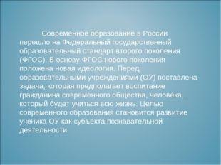 Современное образование в России перешло на Федеральный государственный обр
