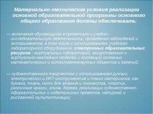 Материально-технические условия реализации основной образовательной программы