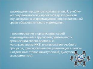 -размещения продуктов познавательной, учебно-исследовательской и проектной де