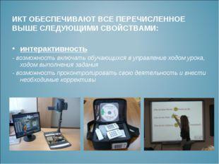 интерактивность - возможность включать обучающихся в управление ходом урока,