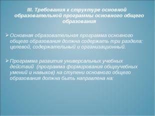III.Требования к структуре основной образовательной программы основного обще