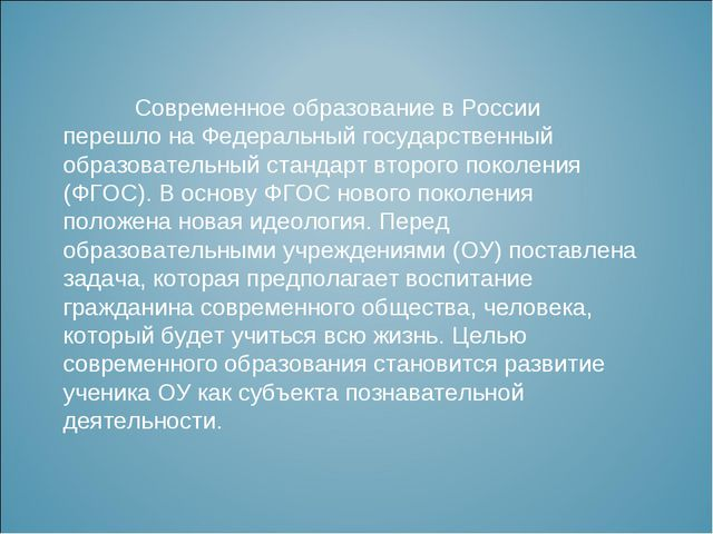 Современное образование в России перешло на Федеральный государственный обр...