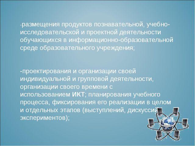 -размещения продуктов познавательной, учебно-исследовательской и проектной де...