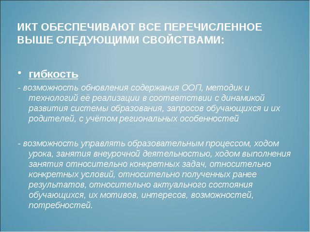 гибкость - возможность обновления содержания ООП, методик и технологий её реа...