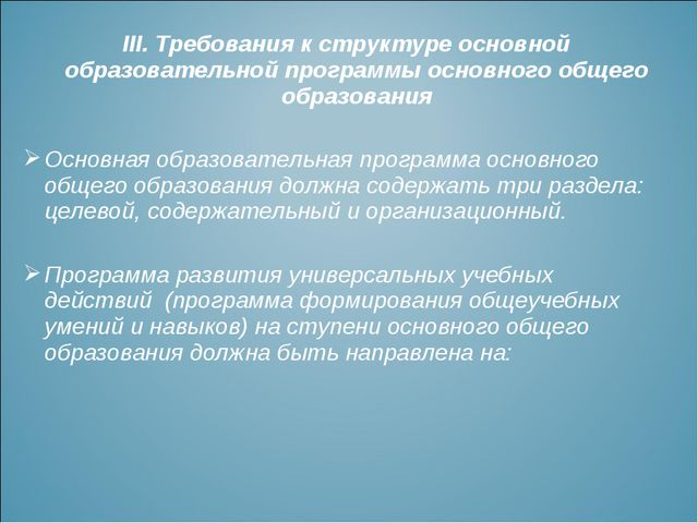 III.Требования к структуре основной образовательной программы основного обще...