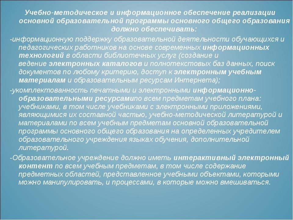 Учебно-методическое и информационное обеспечение реализации основной образова...