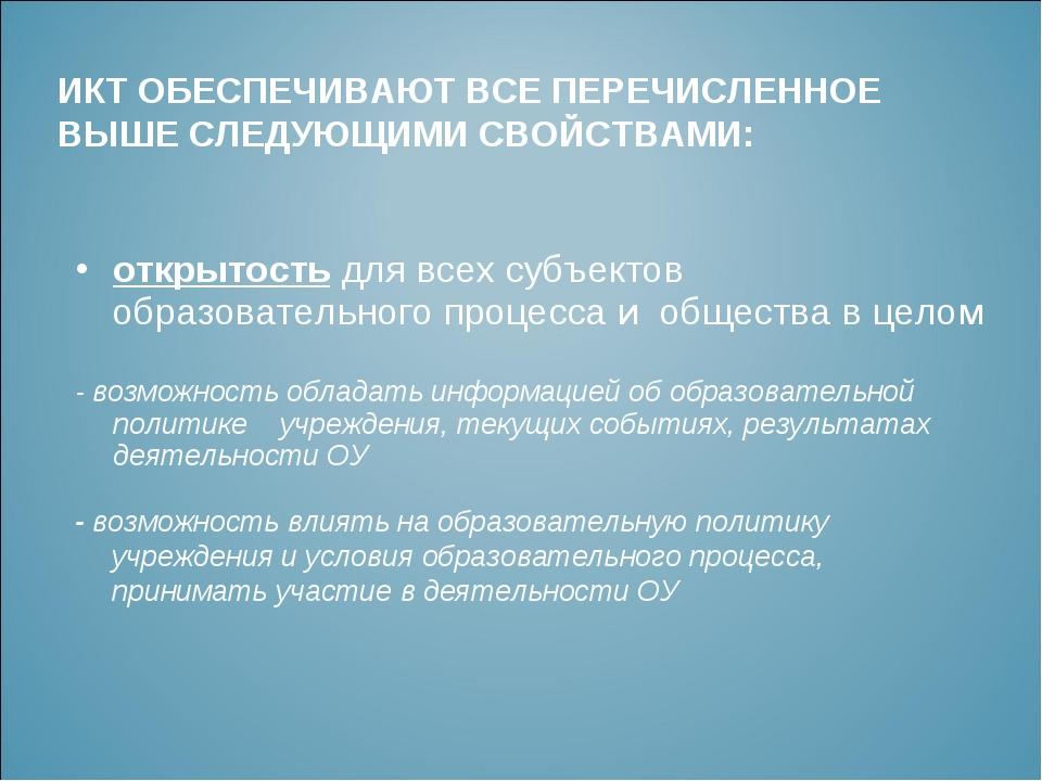 открытость для всех субъектов образовательного процесса и общества в целом -...