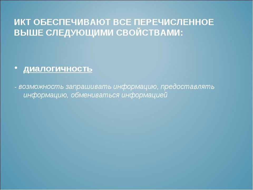 диалогичность - возможность запрашивать информацию, предоставлять информацию,...