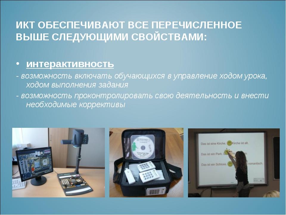 интерактивность - возможность включать обучающихся в управление ходом урока,...