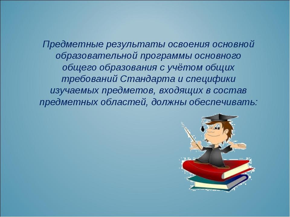 Предметные результаты освоения основной образовательной программы основного о...
