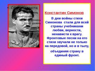 Константин Симонов В дни войны стихи Симонова стали для всей страны учебникам