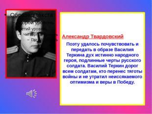 Александр Твардовский Поэту удалось почувствовать и передать в образе Василия