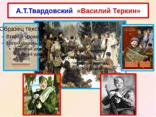 А.Т.Твардовский «Василий Теркин»