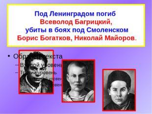 Под Ленинградом погиб Всеволод Багрицкий, убиты в боях под Смоленском Борис Б
