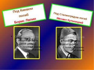 Под Киевом погиб Борис Лапин Под Сталинградом погиб Михаил Кульчицкий