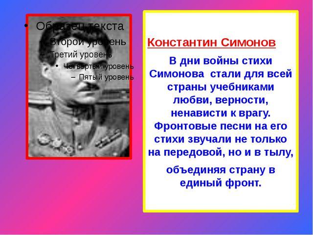 Константин Симонов В дни войны стихи Симонова стали для всей страны учебникам...