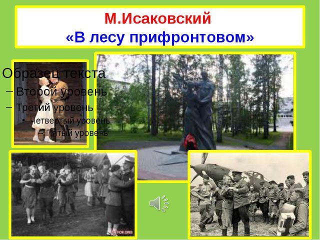 М.Исаковский «В лесу прифронтовом»