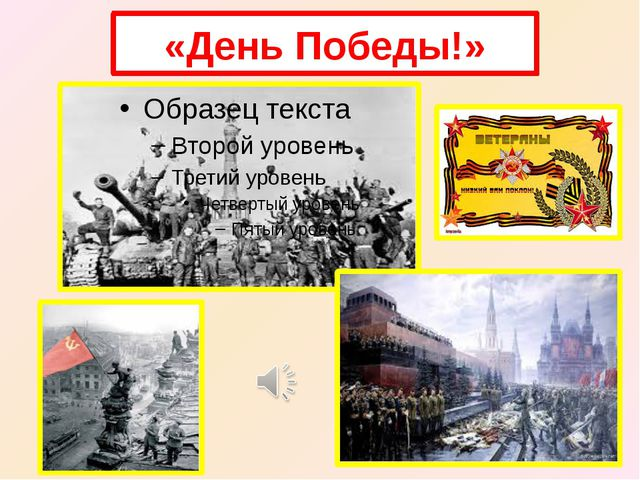 «День Победы!»