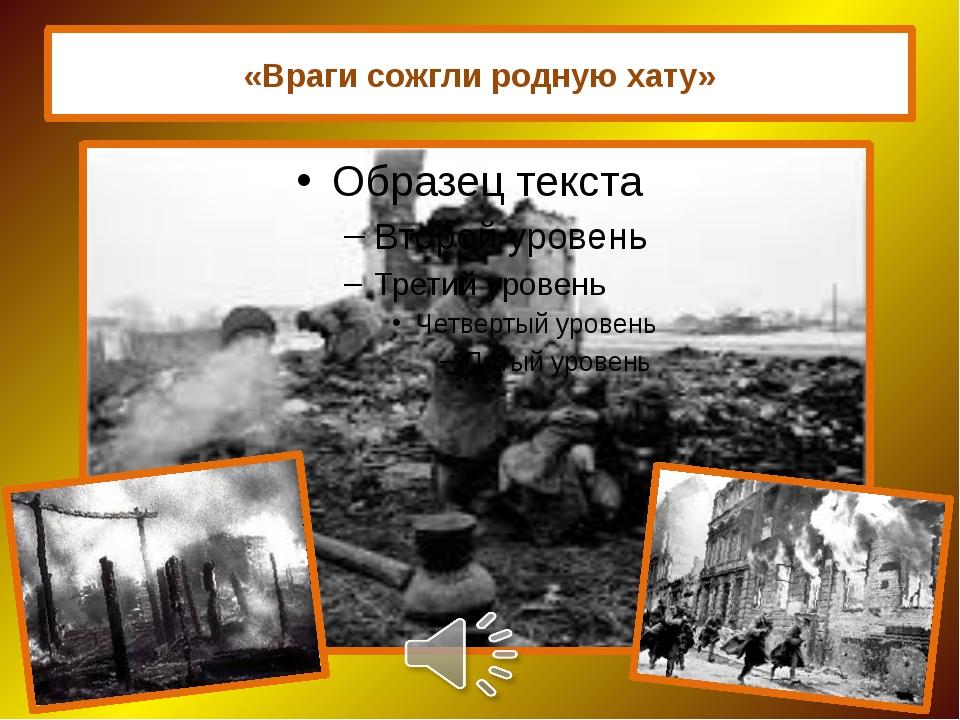 «Враги сожгли родную хату»