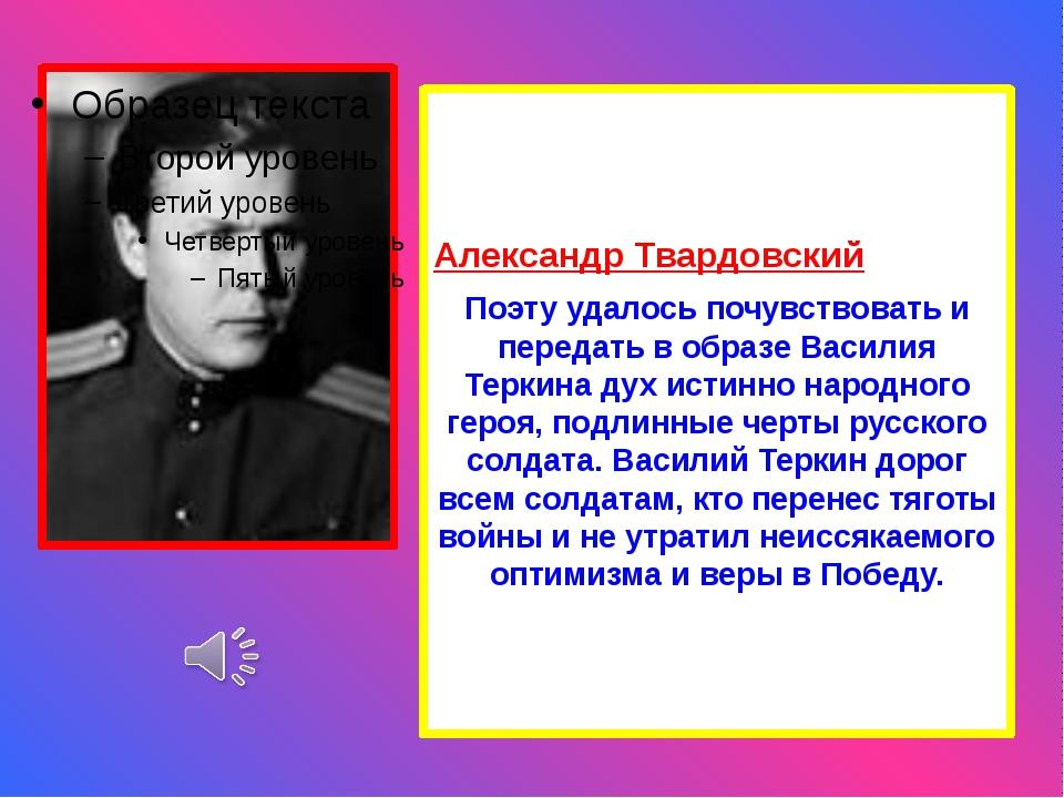 Александр Твардовский Поэту удалось почувствовать и передать в образе Василия...