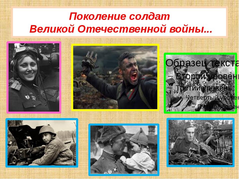Поколение солдат Великой Отечественной войны...