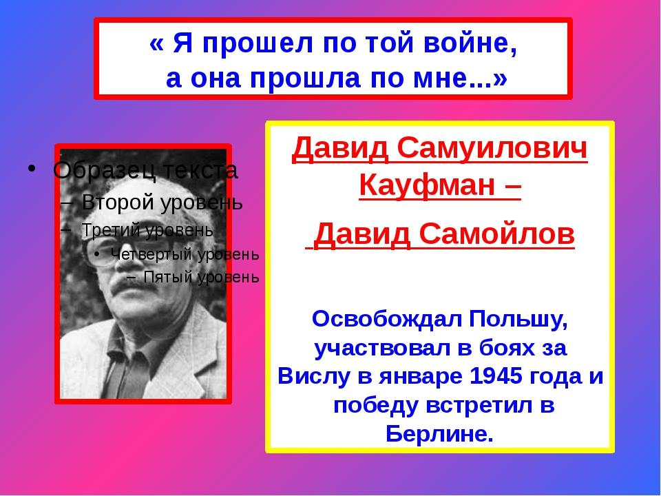 « Я прошел по той войне, а она прошла по мне...» Давид Самуилович Кауфман – Д...