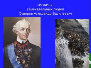 Из жизни замечательных людей Суворов Александр Васильевич