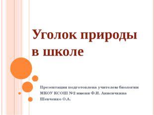 Презентация подготовлена учителем биологии МКОУ КСОШ №2 имени Ф.И. Анисичкин