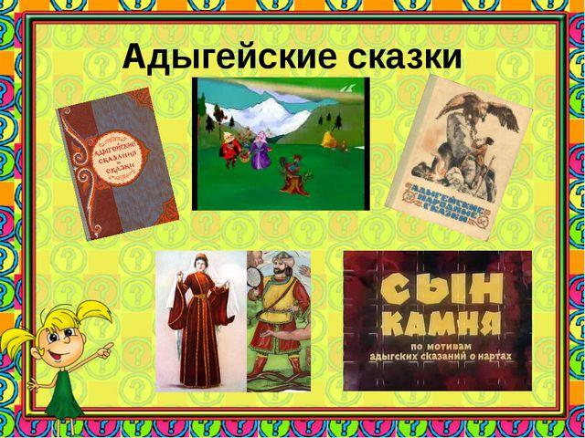 Адыгейские сказки