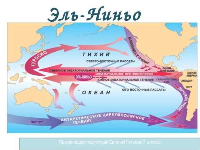 Эль-Ниньо Презентацию подготовил Евгений Гетьман 7 а класс
