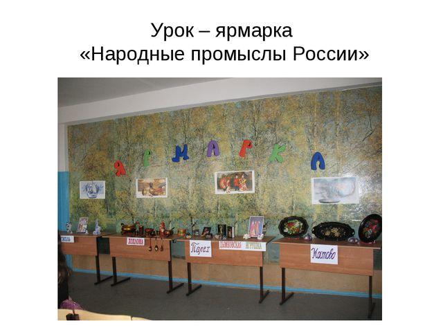 Урок – ярмарка «Народные промыслы России»
