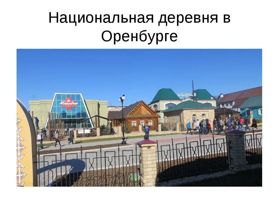 Национальная деревня в Оренбурге