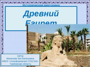 Историческая викторина Древний Египет история, 5 класс Автор Малахова Зоя Евг