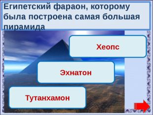 Переход хода! Переход хода! Эхнатон Тутанхамон Молодец! Хеопс Египетский фара