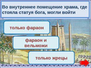 Переход хода! Переход хода! только фараон фараон и вельможи Молодец! только ж