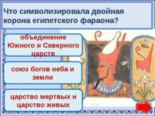 Переход хода! Переход хода! союз богов неба и земли царство мертвых и царство