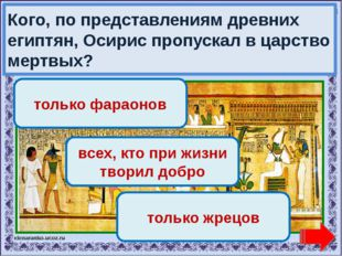 Переход хода! Переход хода! только фараонов только жрецов Молодец! всех, кто