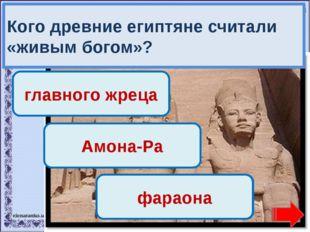 Переход хода! Переход хода! главного жреца Амона-Ра Молодец! фараона Кого дре