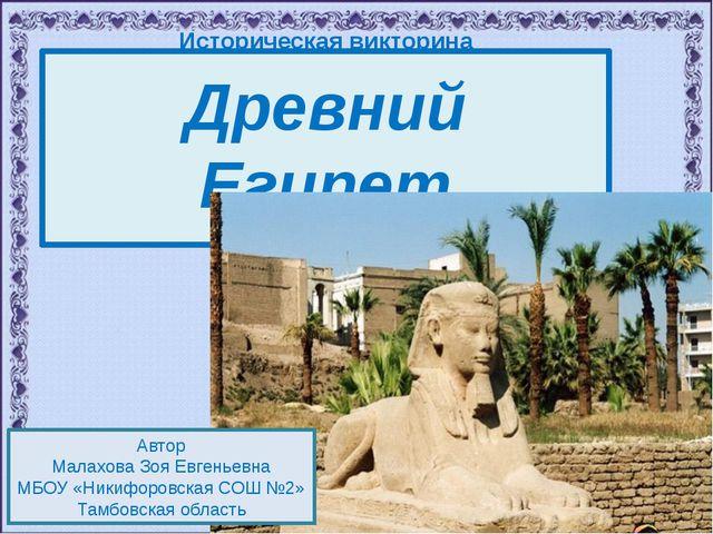 Историческая викторина Древний Египет история, 5 класс Автор Малахова Зоя Евг...